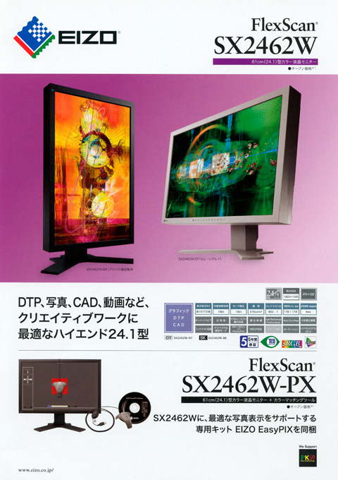 EIZO FlexScan SX2462W